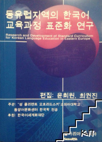 Research and Development of Standart Curriculum for Korean Language Education in Eastern Europe