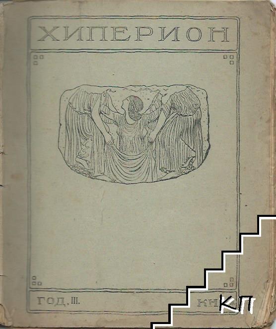 Хиперионъ. Кн. 1-2 / 1924