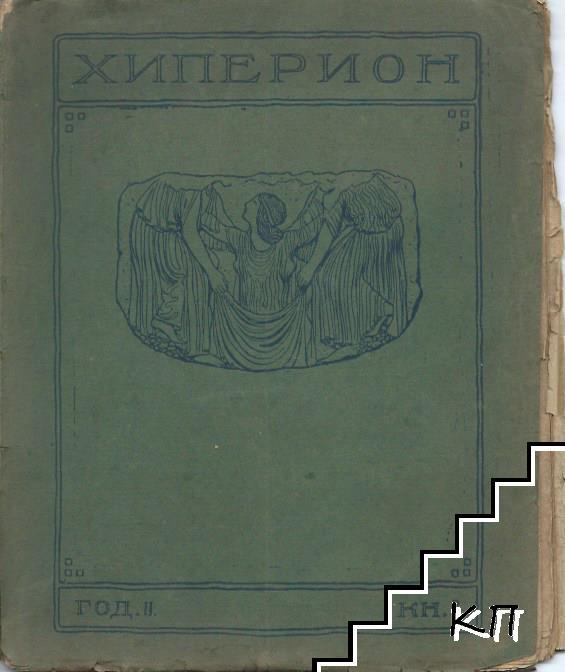 Хиперион. Кн. 2 / 1923