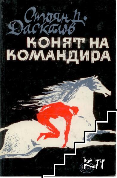 Конят на командира