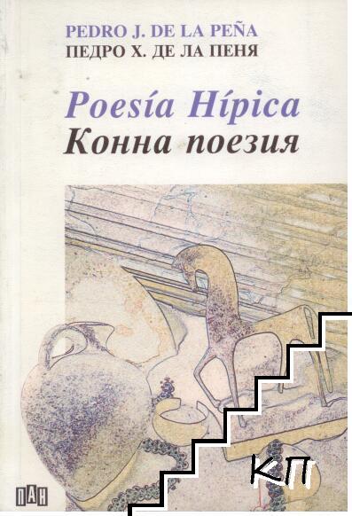 Конна поезия