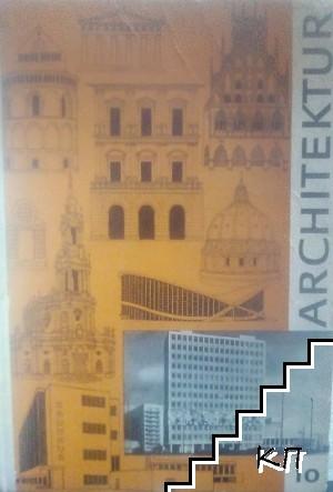 Architektur: Bauwerke und Baustile von der Antike bis zur Gegenwart