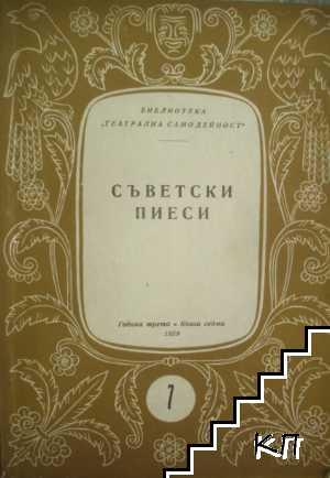 Съветски пиеси