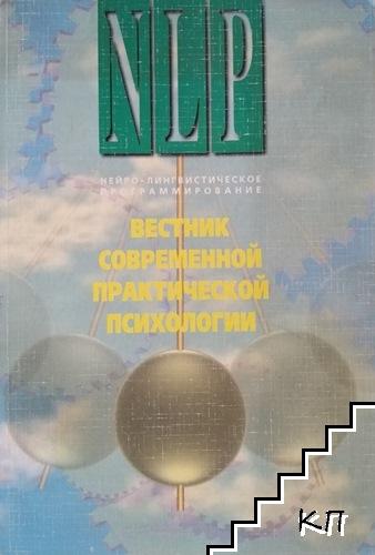 Вестник современной практической психологии