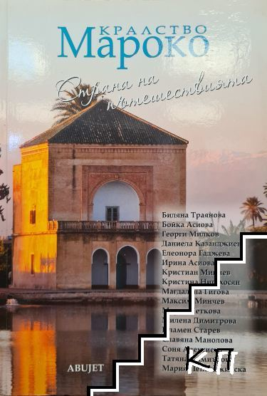 Кралство Мароко