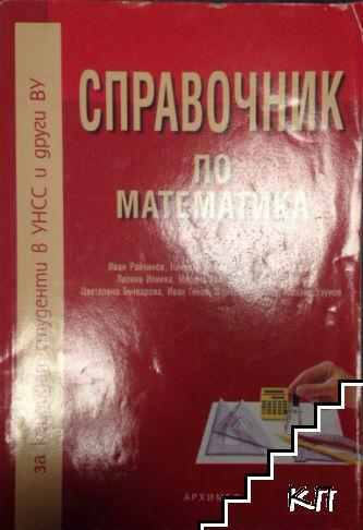 Справочник по математика за кандидат-студенти в УНСС и други ВУ