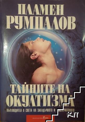 Тайните на окултизма. Том 1. Пътеводител в света на загадъчното и мистериозното....