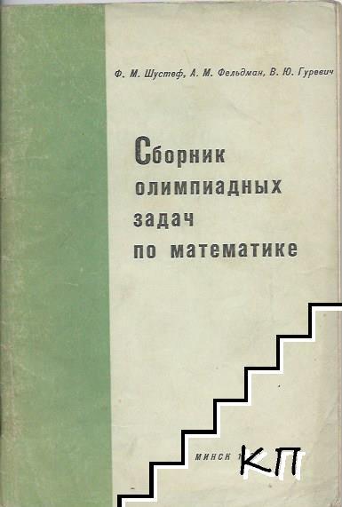 Сборник олимпиадных задач по математике