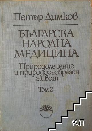 Българска народна медицина. Том 2. Природолечение и природосъобразен живот