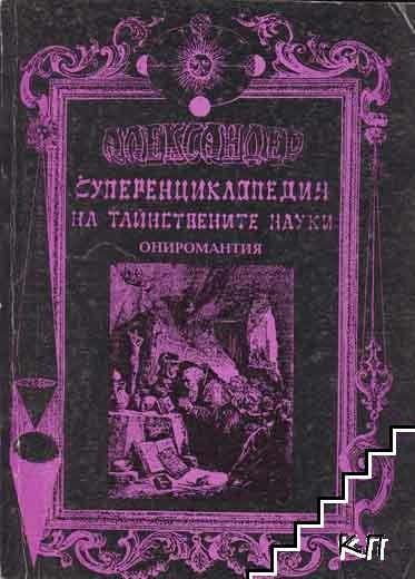 Суперенциклопедия на тайнствените науки. Том 8: Ониромантия