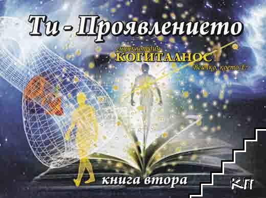 """Енциклопедия """"Когиталност"""". Книга 2: Ти - проявлението"""