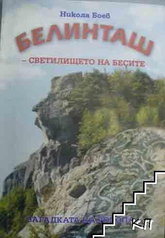 Белинташ - светилището на бесите