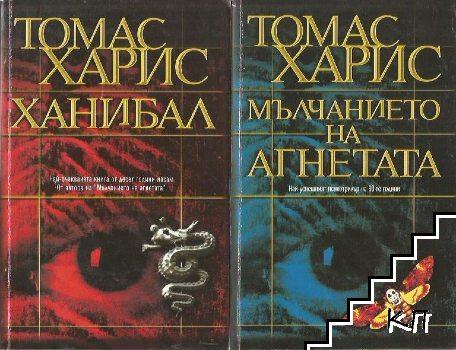 Мълчанието на агнетата / Червения дракон / Ханибал / Черната неделя