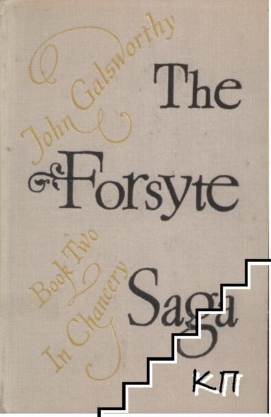 The Forsyte saga. Book 2: In Chancery