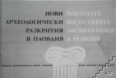Нови археологически разкрития в Пловдив