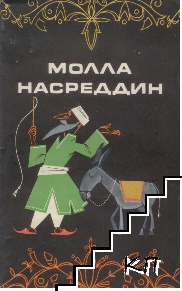 Молла Несреддин