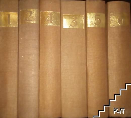 Избрани творби в шест тома. Том 1-6