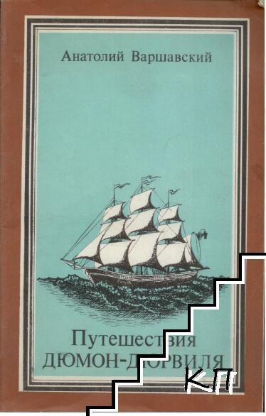 Путешествия Дюмон - Дюрвиля