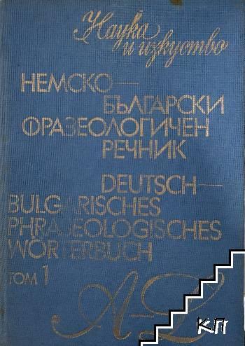 Немско-български фразеологичен речник. Том 1