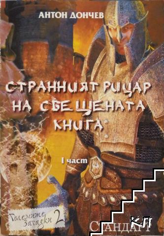 Странният рицар на свещената книга. Част 1