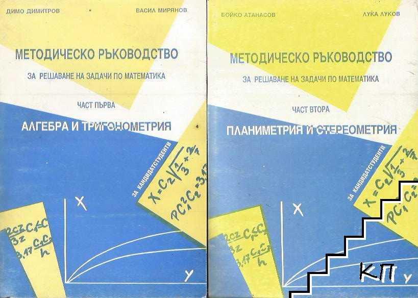 Методическо ръководство за решаване на задачи по математика. Част 1-2