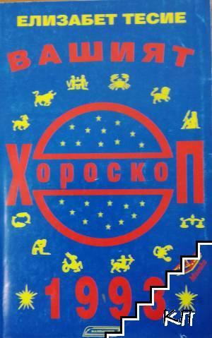 Вашият хороскоп за 1993