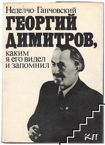 Георгий Димитров. Книга 1