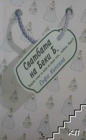 Маниашки роман. Книга 3: Сватбата на Беки Б.