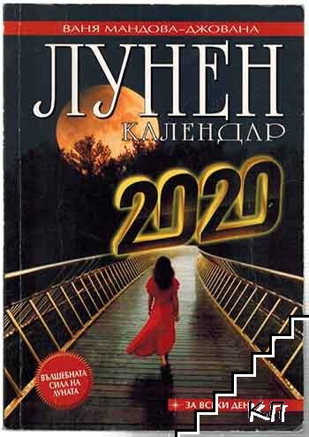 Лунен календар 2020 за всеки ден