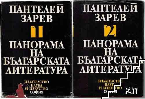 Панорама на българската литература. Том 1-5