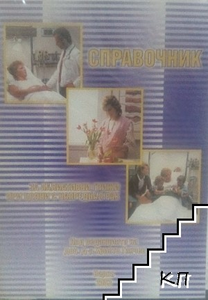 Справочник за палиативни грижи при болни с напреднал рак