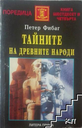 Тайните на древните народи