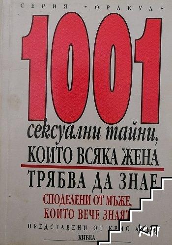 1001 сексуални тайни, които всяка жена трябва да знае