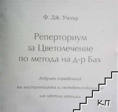 Реперториум за цветолечение по метода на д-р Бах
