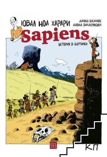 Sapiens: История в картинки. Том 1: Раждането на човечеството