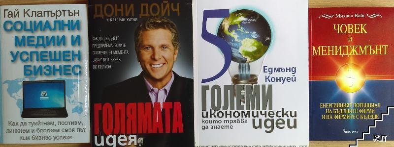 Комплект от 4 бизнес книги