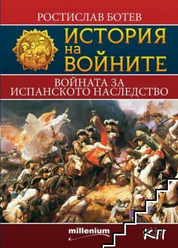 История на войните. Том 11: Войната за испанското наследство