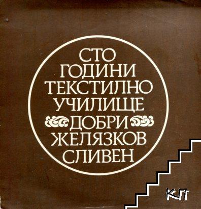 """Сто години текстилно училище """"Добри Желязков"""" - Сливен"""