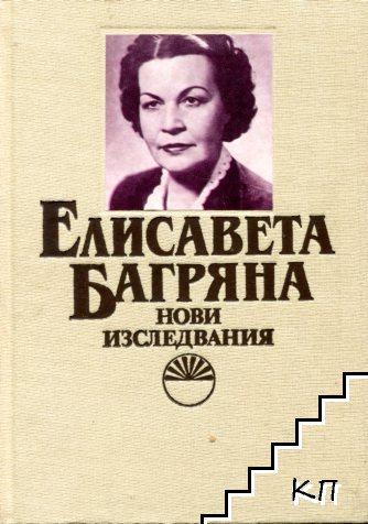 Елисавета Багряна. Нови изследвания