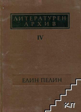 Литературен архив. Том 4