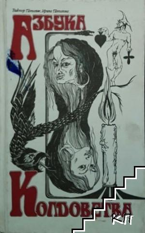 Азбука Колдовства