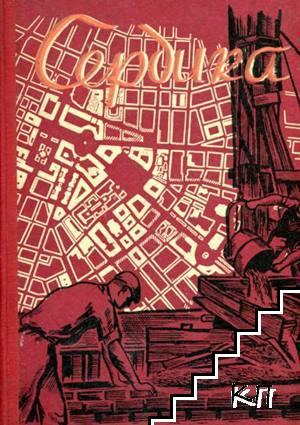 Сердика. Кн. 1-2 / 1949