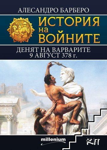 История на войните. Том 12: Денят на варварите 9 август 378 г.