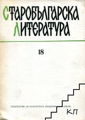 Старобългарска литература. Кн. 18 / 1985