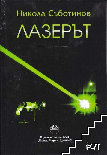 Лазерът