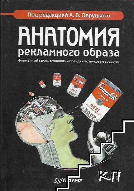 Анатомия рекламного образа
