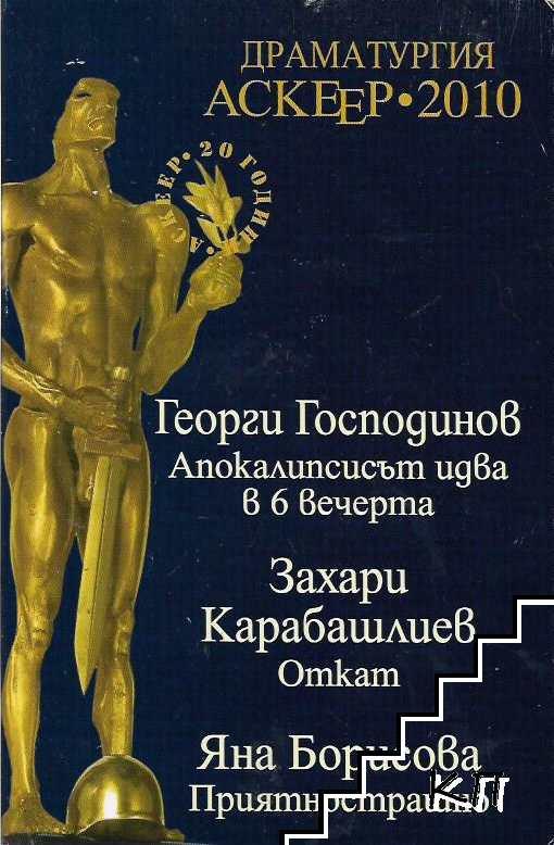Драматургия - Аскеер 2010