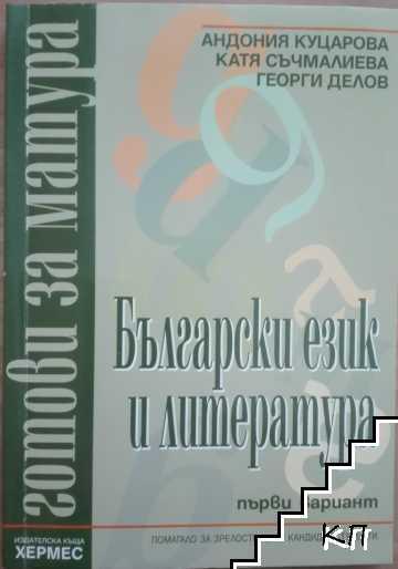 Български език и литература: Готови за матура - първи вариант
