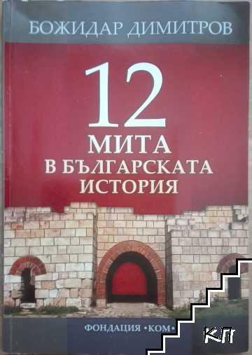 12 мита в българската история