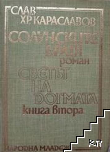 Солунските братя. Книга 2: Светът на догмата